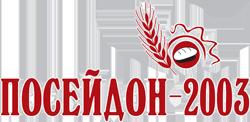 Посейдон 2003